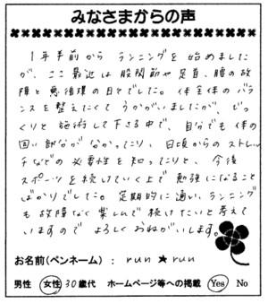 Yokonosama