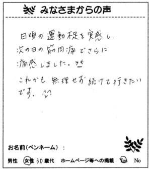 Mizunokeiko12