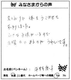 Hiranoyasuko12_2
