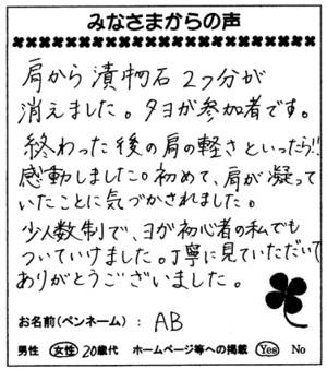 Abeayano518