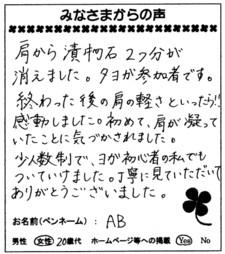Abeayano518_2