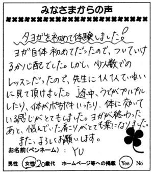 Ogasawarayuki518_3
