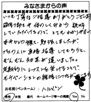 Sasasetomoharu331