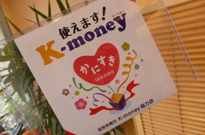 Kmoney_1
