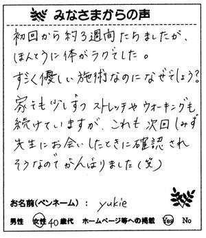 Ooshimasama101
