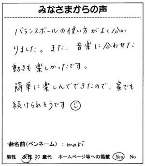 Itosan5_2
