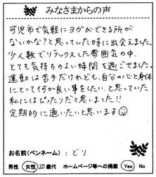 Yogasatikosakamoto_sama_2