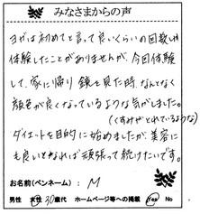 Yogatakai_mitsue_sama