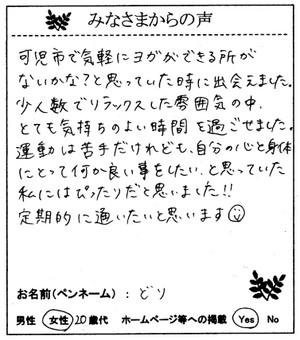 Yogasatikosakamoto_sama