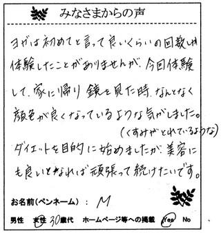 Yogatakai_mitsue_sama_4