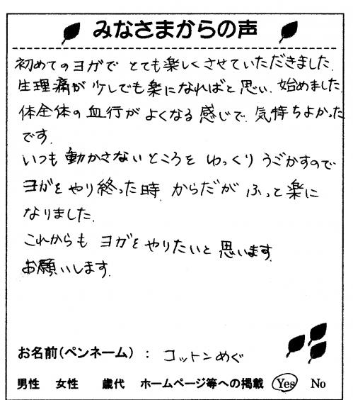 Megwata